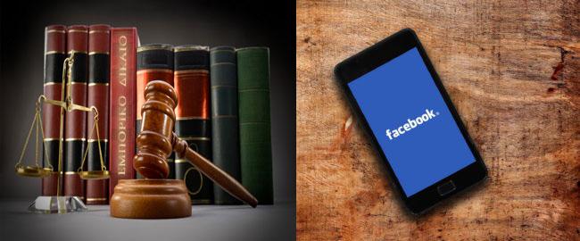 Οφειλέτρια έχασε τη δικαστική μάχη για υπαγωγή στο νόμο Κατσέλη λόγω των… αναρτήσεών της στο Facebook